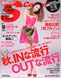 Scawaii! (エス カワイイ) 2013年 10月号 [雑誌]