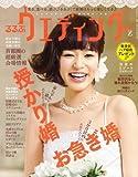 るるぶウェディング 2010 Vol.2 (JTBのMOOK)
