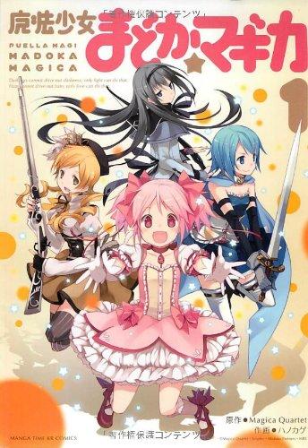 魔法少女まどか☆マギカ (1) (まんがタイムKRコミックス フォワードシリーズ)