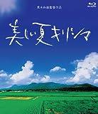 黒木和雄 7回忌追悼記念 美しい夏キリシマ[Blu-ray/ブルーレイ]