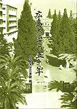 広島大学の五十年