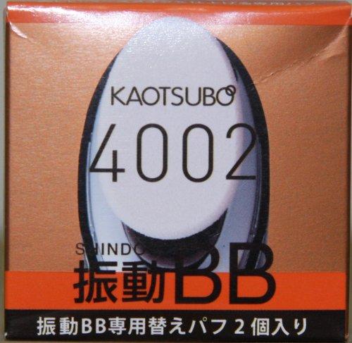 振動BB専用パフ 4002