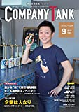 COMPANYTANK2015年9月号