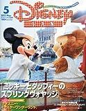 Disney FAN (ディズニーファン) 2012年 05月号 [雑誌]