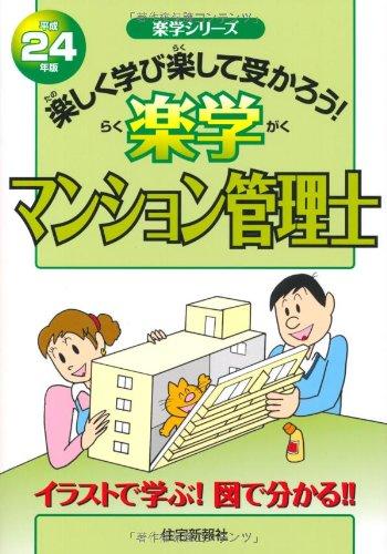 平成24年版 楽学マンション管理士 (楽学シリーズ)