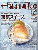 Hanako ( ハナコ ) 2010年 2/11号 [雑誌]