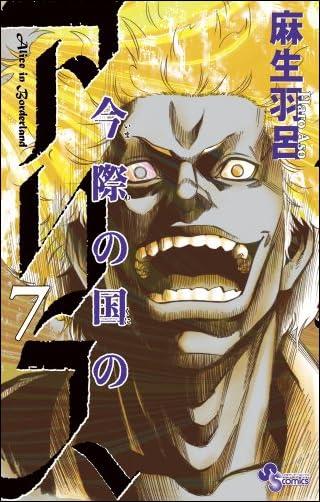 今際の国のアリス 7 (少年サンデーコミックス)