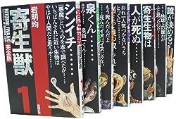 寄生獣 全8巻 完結コミックセット