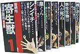 岩明均原作テレビアニメ「寄生獣」の10月放送が決定
