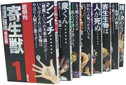 寄生獣 完全版全8巻 完結コミックセット