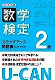 U-CANの数学検定2級ステップアップ問題集【第2版・新装版】 (ユーキャンの資格試験シリーズ)