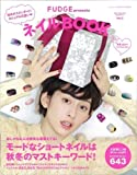FUDGE presents ネイルBOOK Vol.2 (NEWS mook)
