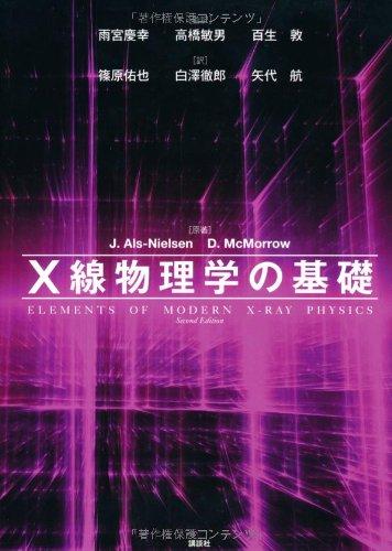 X線物理学の基礎 (KS物理専門書)