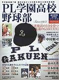 PL学園高校野球部―王者復活のときを待つ「永遠のGAKUEN」 (B・B MOOK 1261 高校野球名門校シリーズ 12)