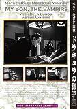 ベラ・ルゴシのドラキュラの御子息 [DVD]