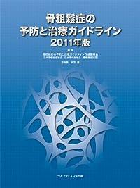 骨粗鬆症の予防と治療ガイドライン〈2011年版〉