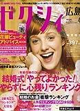 ゼクシィ 広島版 2008年 04月号 [雑誌]