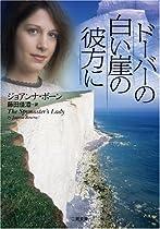 ドーバーの白い崖の彼方に (二見文庫 ザ・ミステリ・コレクション ボ 1-1 )