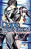 CODE:BREAKER 01