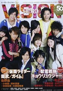 HERO VISION Vol.50 (TOKYO NEWS MOOK 392号)