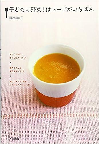 【時期別】離乳食のおすすめ本13選!の画像4