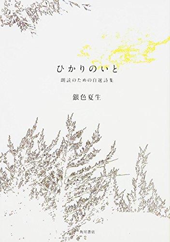 ひかりのいと 朗読のための自選詩集