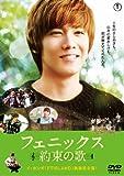 フェニックス~約束の歌~  DVD スタンダード・エディション
