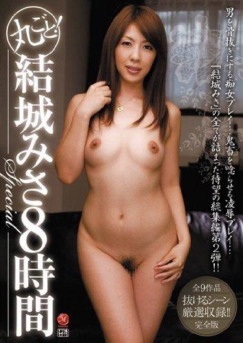 丸ごと! 結城みさ8時間Special マドンナ [DVD]