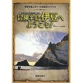南から来た火山の贈り物 冒険半島伊豆へようこそ―伊豆半島ジオパーク公式ガイドブック