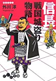 信長―戦国城盗り物語 (だいわ文庫)