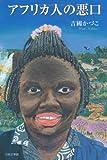 アフリカ人の悪口