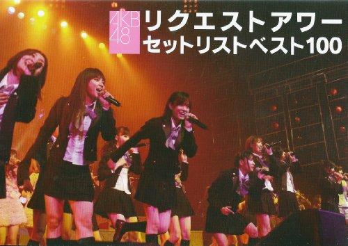 AKB48 「リクエストアワーセットリストベスト100」 SHIBUYA-AX 2008 DVD単品