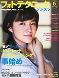 フォトテクニックデジタル 2013年 06月号 [雑誌]