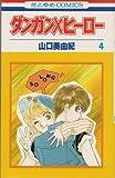 ダンガン×ヒーロー (4) (花とゆめCOMICS)