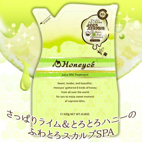 Honeyce'(ハニーチェ) SPAトリートメントG 詰替