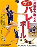 一流選手が教える女子バレーボール―女子の視点でトップ選手がコーチング!