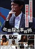 今田探偵事務所 [DVD]