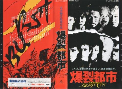爆裂都市 [VHS]
