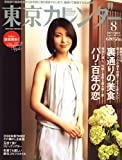 東京カレンダー 2008年 08月号 [雑誌]