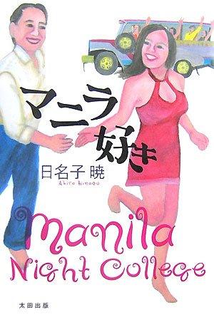 マニラ好き