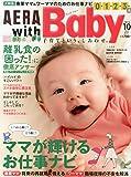 AERA with Baby (アエラ ウィズ ベビー) 2014年 10月号 [雑誌]