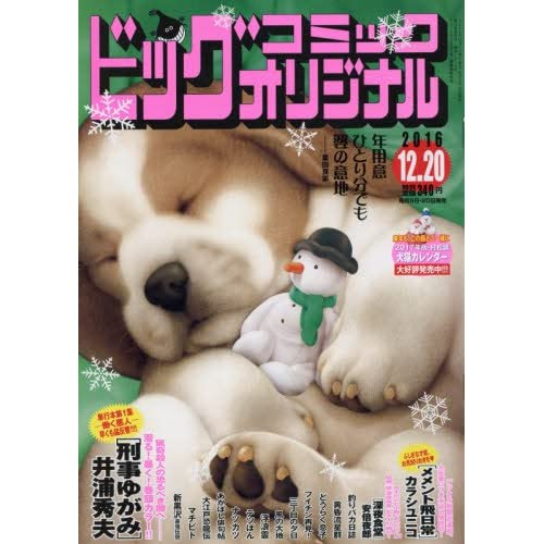 ビッグコミックオリジナル 2016年 12/20 号 [雑誌]