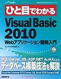 ひと目でわかるMicrosoft Visual Basic 2010 Webアプリケーション開発入門 (MSDNプログラミングシリーズ)