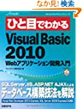 �ЂƖ�MS VISUAL BASIC 2010 WEB�A�v���P�[�V�����J����� (MSDN�v���O���~���O�V���[�Y)