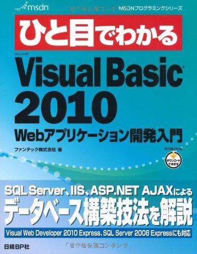 ひと目でわかるMicrosoft Visual Basic 2010 Webアプリケーション開発入門