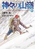 神々の山嶺 中 (愛蔵版コミックス)