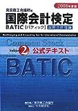 BATIC Subject2公式テキスト 2008年度版―国際会計理論 (20…