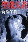 聖殺人者 (幻冬舎文庫)