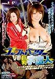 美乳ゴーストバスター VS 巨乳宇宙人 [DVD]
