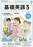NHKラジオ 基礎英語3 2016年 09 月号 [雑誌]